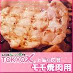 母の日 2021 TOKYO X モモ 焼肉 100g 東京X トウキョウエックス 焼肉 BBQ 100g 豚肉 お中元 母の日