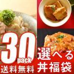 送料無料 選べる 福袋 丼の具 30食 牛肉 豚肉