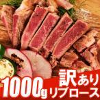 訳あり 送料無料 はしっこロース ステーキ(200g×5枚) ! 牛肉