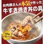 送料無料 業務用 牛すき焼き丼の具20食 牛肉