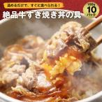 牛すき焼き丼の具 100g×10食 特価 業務用 牛肉