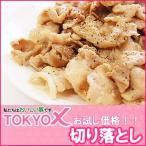 TOKYO X 切り落とし (1kg) 《幻の豚肉 東京X トウキョウエックス》 贈り物 豚肉 焼肉 焼き肉 しゃぶしゃぶ お歳暮 お中元