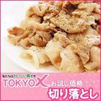 TOKYO X 切り落とし (100g×10P) 《幻の豚肉 東京X トウキョウエックス》 贈り物 プレゼント 父の日 豚肉 ロース 焼肉 焼き肉 しゃぶしゃぶ 母の日 お中元