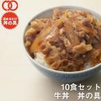 牛丼の具 100g×10食 特価 業務用 牛肉