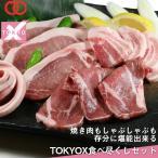 母の日 2021 送料無料 TOKYO X 食べつくしセット 1.6kg 幻の豚肉 東京X トウキョウエックス 豚肉 肩ロース バラ モモ