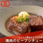 [ お試し 送料無料 ] じっくり煮込んだ塊肉のビーフシチュー(450g) 【牛肉 シチュー 煮込み料理 温めるだけ ギフト 贈答用 プレゼント】