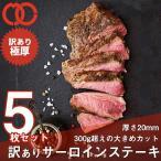 [ 訳あり 数量限定 ]サーロイン ステーキ(300g超え×5