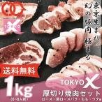 送料無料 TOKYO X 食べつくし 厚切り焼肉セット (1kg以上 6〜8人前) ロース・肩ロース・バラ・もも・うで 幻の豚肉 東京X トウキョウエックス [ セール 2020 ]