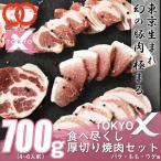 送料無料 TOKYO X 食べつくし 厚切り焼肉セット (700g 4〜6人前) バラ・もも・うで 幻の豚肉 東京X トウキョウエックス 母の日 お中元 [ セール 2020 ]