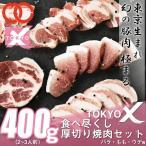 TOKYO X 食べつくし 厚切り焼肉セット (400g 2〜3人前) バラ・もも・うで 幻の豚肉 東京X トウキョウエックス お歳暮 お中元