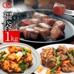 [送料無料] TOKYO X・アンガス牛・牛ハラミが入った ひとくちカットステーキ福袋 (1kg 6〜8人前)  TOKYOXうで TOKYOXもも アンガス牛 牛ハラミ  牛肉 豚肉