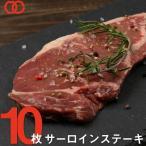 ステーキ肉 サーロインステーキ(220g×10枚) アメリカ産 ステーキ 牛肉 お中元 お歳暮