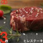 ステーキ肉 ヒレ ステーキ(170g×3枚) アメリカ産 1頭の牛からわずか3%しかとれない希少部位 牛肉 お中元 お歳暮