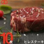ステーキ肉 ヒレ ステーキ(170g×10枚) アメリカ産 1頭の牛からわずか3%しかとれない希少部位 牛肉 お中元 お歳暮