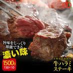 母の日 2021 牛 やわらかハラミ ステーキ(150g × 10枚) サガリ ステーキ肉 牛肉 ステーキ お中元 母の日