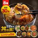 お肉屋さんが本気で作った丼の具 10種類30食セット 豚