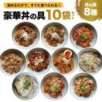 お肉屋さんが本気で作った丼の具 10種類10食セット 豚