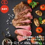 アメリカ産 熟成 サーロイン ステーキ 450g 10枚セット 熟成牛 牛肉 BBQ ステーキ肉 赤身 お中元 お歳暮