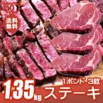 赤身 アンガス牛 ステーキ肉 厚切り(450g×3枚) 【 御中元 ギフト 年賀 牛肉 肉 塊 ステーキ ブロック肉 】 [ セール 2020 ]
