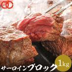 オーストラリア産 サーロイン ステーキ ブロック (1kg) 送料無料  【 牛 牛肉 BBQ ステーキ肉 赤身 】