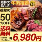 [ 1キロ以上の ステーキ 福袋 ] 1ポンドステーキ ×3 ガッツリ肉袋 サーロイン チャック リブロース BBQ 牛肉