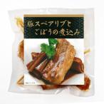 豚スペアリブとごぼうの煮込み (1P) 【豚肉 和風惣菜