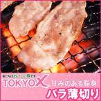 母の日 2021 TOKYO X バラ スライス 100g 東京X トウキョウエックス しゃぶしゃぶ 100g 豚肉 お中元 母の日