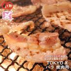 【クーポンで999円⇒799円】母の日 2021 TOKYO X バラ焼肉 (100g) 《幻の豚肉 東京X トウキョウエックス》 贈り物 プレゼント 豚肉 バラ 焼肉 焼き肉