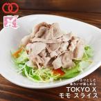TOKYO X モモスライス (100g) 《幻の豚肉 東京X トウキョウエックス》 贈り物 プレゼント 父の日 母の日 豚肉 モモ 焼肉 お中元 母の日 [ セール 2020 ]