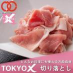 TOKYO X 切り落とし (100g×2P) 《幻の豚肉 東京X トウキョウエックス》 贈り物 プレゼント 母の日 豚肉 ロース 焼肉 焼き肉 しゃぶしゃぶ 母の日 お中元