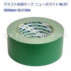 クラフト粘着テープ117 ニューホワイト 色物 50mm×50m(緑)1ケース 50個入り 菊水テープ(ポイント倍増)