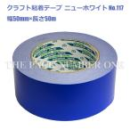 クラフト粘着テープ117 ニューホワイト 色物 50mm×50m(紺)1ケース 50個入り 菊水テープ(ポイント倍増)