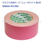 クラフト粘着テープ117 ニューホワイト 色物 50mm×50m(ピンク)1ケース 50個入り 菊水テープ(ポイント倍増)