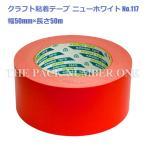 クラフト粘着テープ117 ニューホワイト 色物 50mm×50m(赤)1ケース 50個入り 菊水テープ