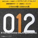 キクラインテープ No.317 数字テープ【170mm幅×300mm高】駐車場用 番号テープ(反射ビーズ入)