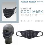 CCP CREATIVE COOL MASK(クリエイティブ・クール・マスク)SILVER STAR(シルバースター)(マスク以外との同梱不可!)