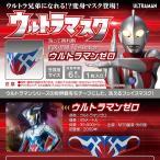 CCP ULTRA MASK ULTRAMAN ZERO(ウルトラマンゼロ)(子供用)(抗菌・マスク)(マスク以外との同梱不可!)