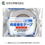 光洋化学 両面養生テープ パイオランDC(10mm×25m)1ケース 150巻入り