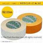 キクラインテープ No.317(反射ビーズ入)100mm幅×5m巻(合成ゴム系シート粘着テープ / 道路や駐車場に適した屋外用の粘着式ラインテープ)