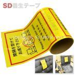 オリジナル SD 養生テープ 椅子用 150mm×10m(5巻セット)四か国語表記 200mmピッチ(間隔を空けてお座り下さい)