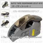 ショッピングテープ 自動テープディスペンサー Z CUT-870 ヤエス軽工業 / YAESU AUTO TAPE DISPENSER ZCUT-870