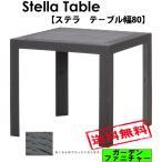 入荷しました!!イタリアン製 ガ−デンテ−ブル ステラ テーブル 80x80cm BK/GY/WH 11236・12287・12517
