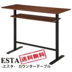 【送料無料】Esta Series エスタ カウンターテーブル 幅120 TCT-1220
