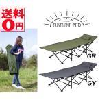 Sunshine Bed・サンシャインベッド アウトドアファニチャー GY/GR LFS-709