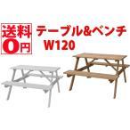 ガーデンファニチャー テーブル&ベンチ W120 WH/LBR ODS-92