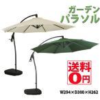 ハンギングパラソル 300cm ベース付き  ガーデンパラソル RKC-529 NA/GR  『Garden Furniture』