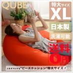 【送料無料】【日本製】 人をダメにしちゃうビーズクッション 「QUBE ■」 ビーズクッション (XLサイズ) カバーリングタイプ A600 和楽シリーズ