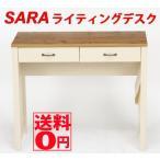 【送料無料】 SARA ライティングデスク 【96856】