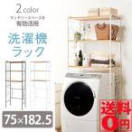 HAGIHARA 洗濯機ラック ホワイト KCC-3051WH 2090875800