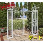 【送料無料】 スチール製ゲート 幅151cm LGT-4242AW (アンティークホワイト)
